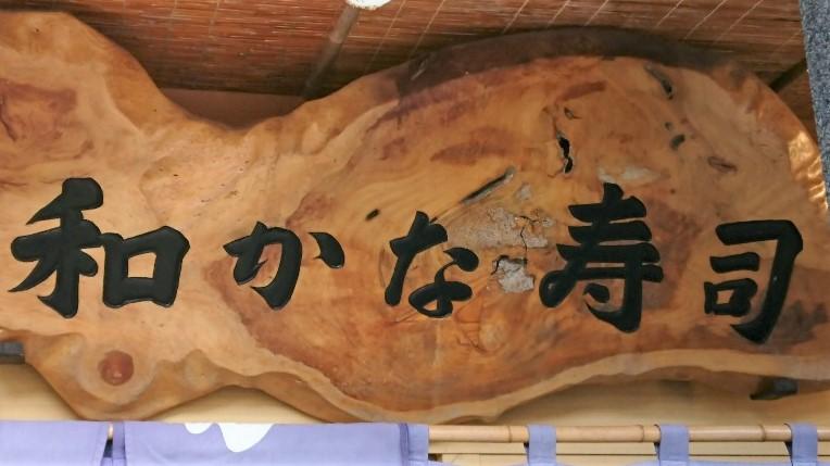 わかな寿司看板