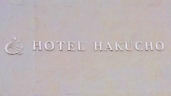 ホテル白鳥ロゴ